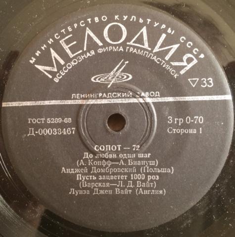 Various – Сопот-72(1972)