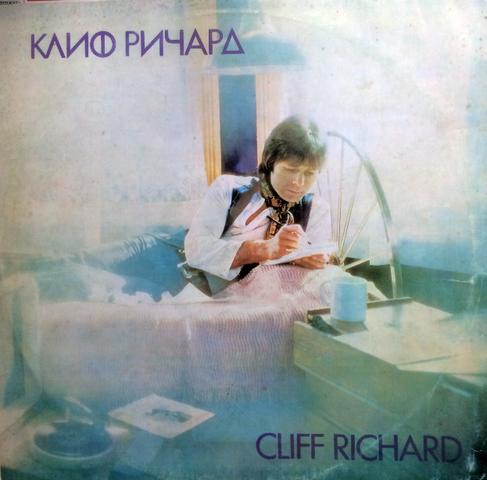 Cliff Richard – I'm Nearly Famous/Я почти знаменит(1976)