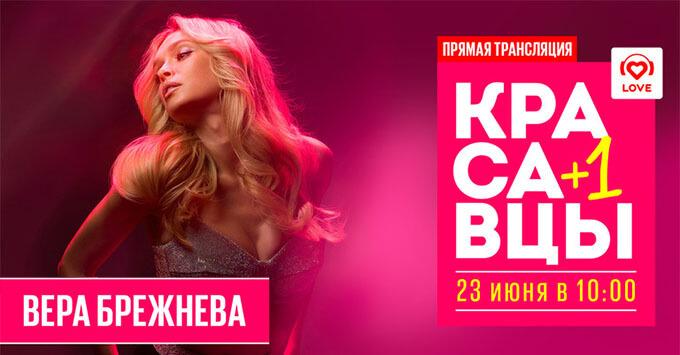 Вера Брежнева разбудит тебя вместе с Красавцами Love Radio - Новости радио OnAir.ru