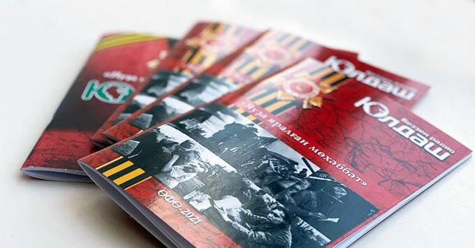 Радио «Юлдаш» ко Дню Великой Победы выпустило книгу писем радиослушателей - Новости радио OnAir.ru