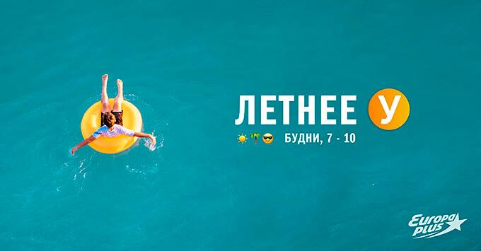 Лето вместе с «Европой Плюс» - Новости радио OnAir.ru