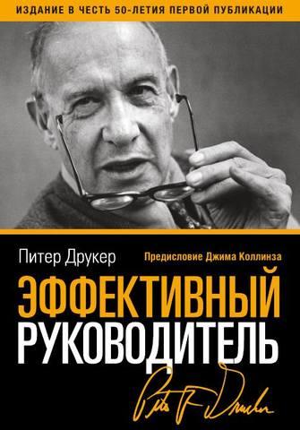 Обложка книги МИФ. Бизнес - Друкер Питер - Эффективный руководитель [2021, PDF/EPUB/FB2/RTF, RUS]