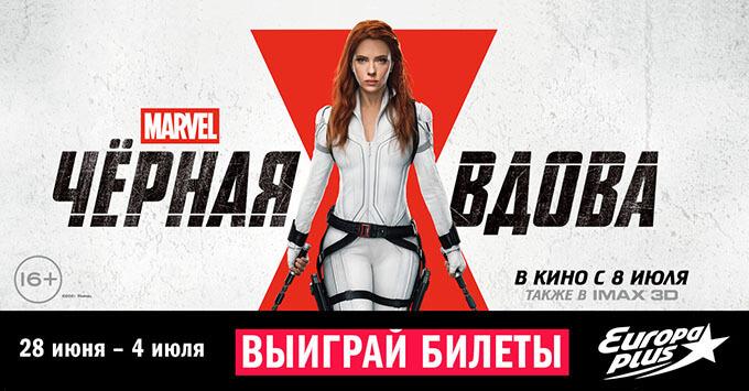 «Европа Плюс» приглашает на фильм студии MARVEL «Чёрная вдова» и дарит крутые призы - Новости радио OnAir.ru
