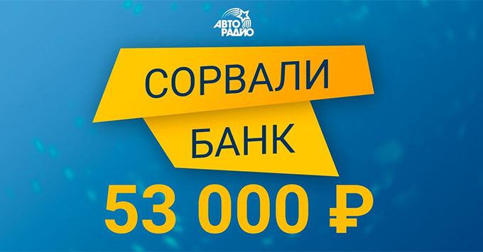 Сорван самый крупный банк восьмого сезона игры «Много автомобилей» на «Авторадио»
