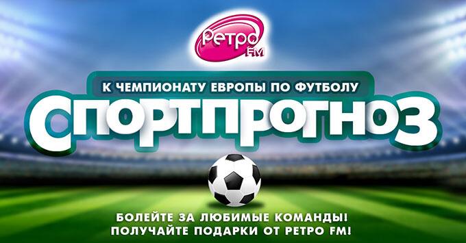 «Спортпрогноз» на Ретро FM — для всех любителей футбола - Новости радио OnAir.ru