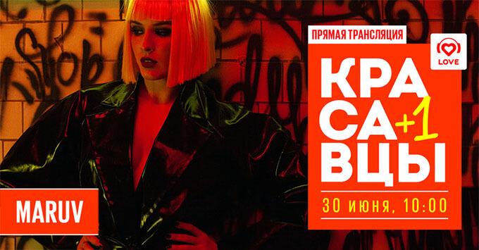 MARUV придет в гости к Красавцам Love Radio с эксклюзивной премьерой