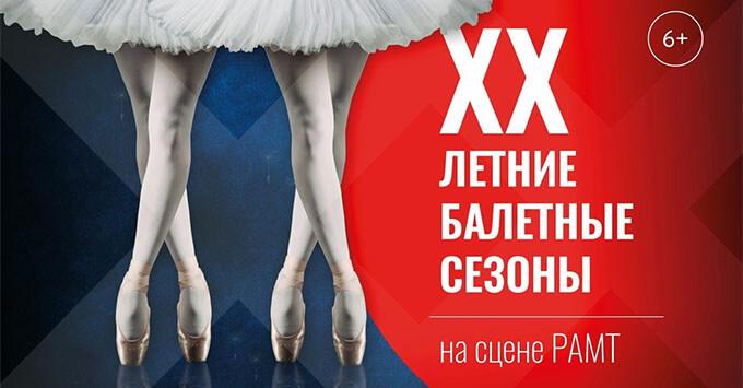 Relax FM рекомендует! Юбилейные XX «Летние балетные сезоны» в Москве - Новости радио OnAir.ru