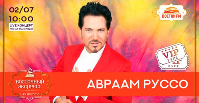 «Восток FM» принимает гостей: Авраам Руссо в шоу «Восточный экспресс» - Новости радио OnAir.ru