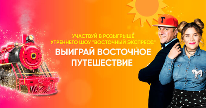 Выиграйте путешествие в эфире «Восток FM» - Новости радио OnAir.ru