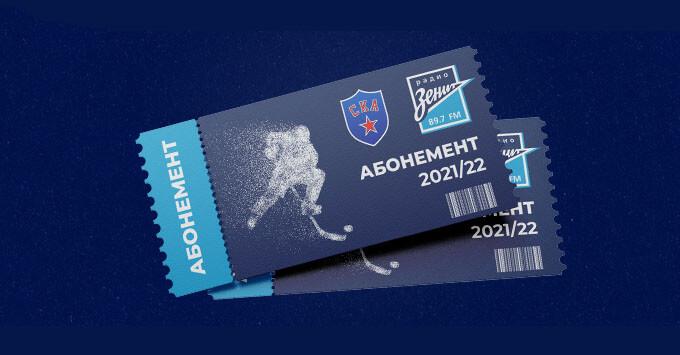 Слушайте «Радио Зенит» и выиграйте абонемент на домашние матчи СКА - Новости радио OnAir.ru