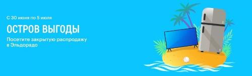 Промокод Эльдорадо.  Новая закрытая распродажа со скидками до 30%
