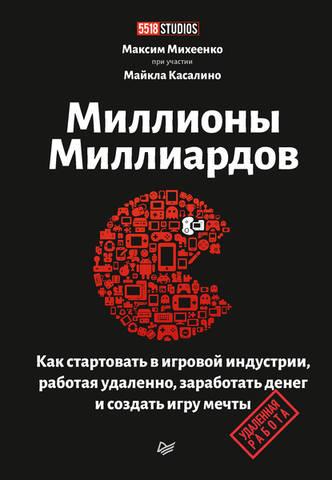 Обложка книги Михеенко Максим - Миллионы миллиардов. Как стартовать в игровой индустрии, работая удалённо, заработать денег и создать игру мечты [2021, PDF/EPUB/FB2/RTF, RUS]