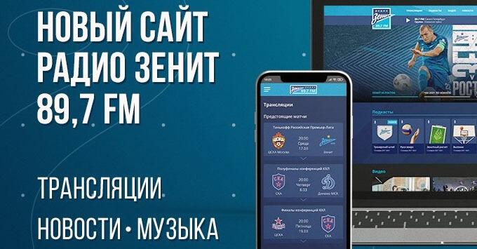 Обновлен сайт «Радио Зенит» - Новости радио OnAir.ru