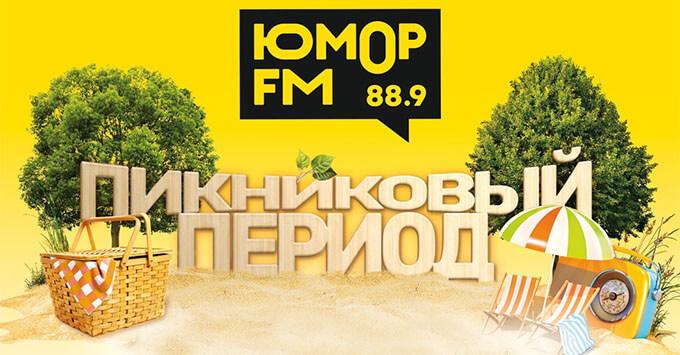 «Юмор FM – Пермь» представляет специальный проект «Пикниковый период!» - Новости радио OnAir.ru