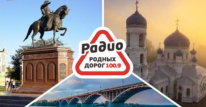 Бийск — новый пункт вещания Радио Родных Дорог - Новости радио OnAir.ru