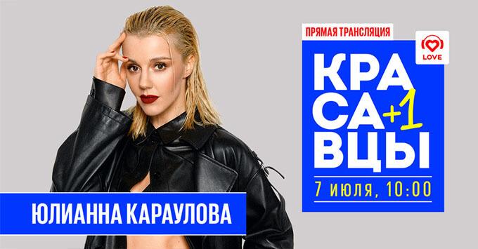 Юлианна Караулова в гостях у Красавцев Love Radio - Новости радио OnAir.ru