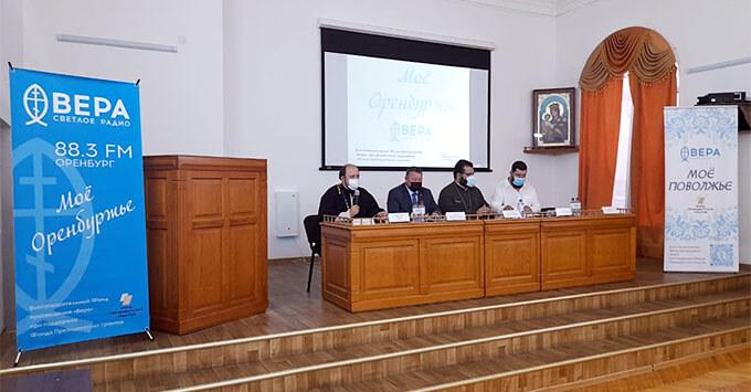 В Оренбурге прошла презентация радиостанции «Вера» - Новости радио OnAir.ru