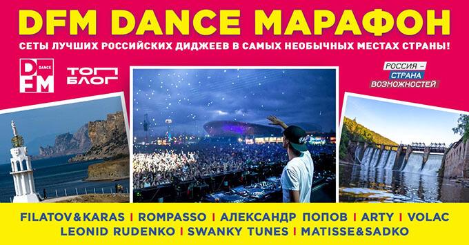 Радио DFM представляет: DFM Dance Марафон - Новости радио OnAir.ru