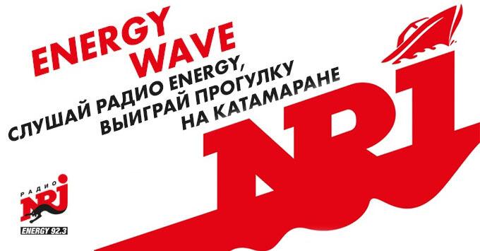ENERGY-WAVE: Радио ENERGY-Казань дарит прогулку на катамаране - Новости радио OnAir.ru