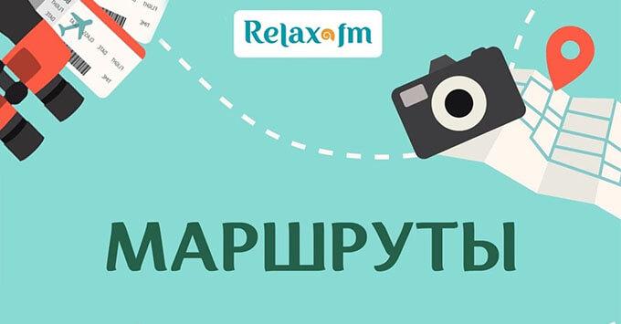 Как сделать путешествие незабываемым: слушайте в эфире и в подкастах Relax FM - Новости радио OnAir.ru