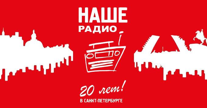 «НАШЕ Радио» в Санкт-Петербурге отмечает 20-летие - Новости радио OnAir.ru