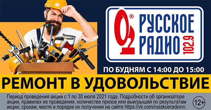 «Русское Радио Нижний Новгород» помогает слушателям с ремонтом - Новости радио OnAir.ru