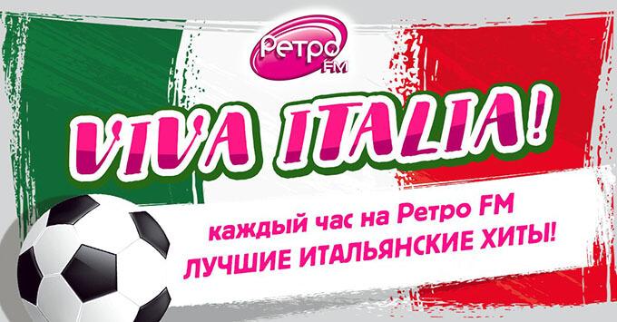 «Ретро FM» отметило финал чемпионата Европы итальянскими хитами - Новости радио OnAir.ru