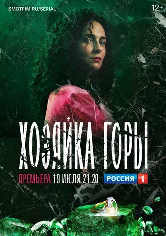 ХОЗЯЙКА ГОРЫ (2021) Премьера 19 июля.(Телеканал «Россия»)