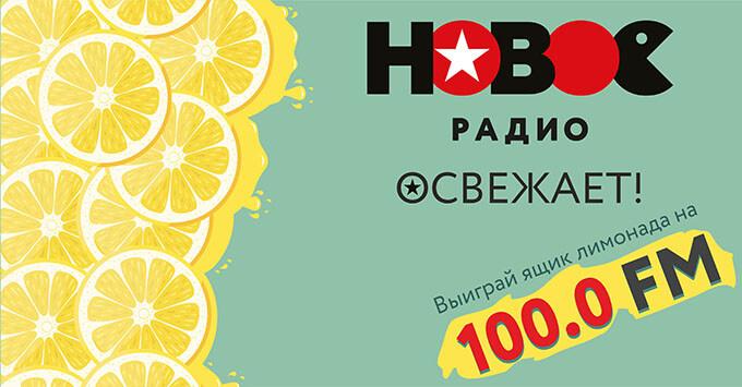«Новое Радио Новосибирск» дарит ящик лимонада каждый день - Новости радио OnAir.ru