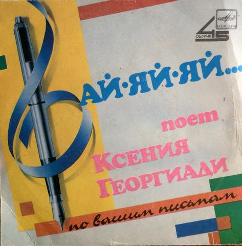 """Ксения Георгиади – Vinyl,7"""", 45 ⅓ RPM, Стерео(1987)"""