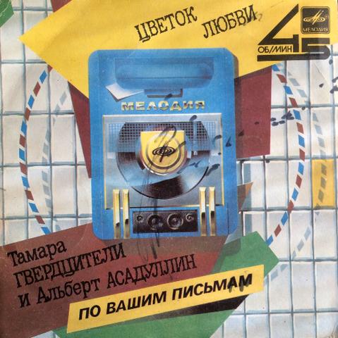 """Тамара Гвердцители И Альберт Асадуллин – Vinyl, 7"""", 45 ⅓ RPM, Стерео(1987)"""