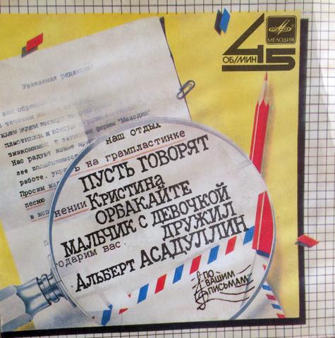 """Кристина Орбакайте / Альберт Асадуллин-Vinyl, 7"""", 45 ⅓ RPM, Стерео(1985)"""