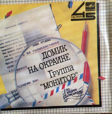 """Монитор – 7"""", 45 ⅓ RPM, Стерео(1985)"""