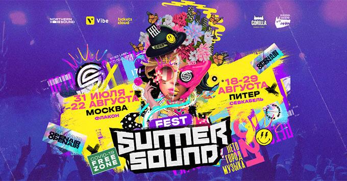 Like FM рекомендует фестиваль Summer Sound – серию летних концертов под открытым небом - Новости радио OnAir.ru
