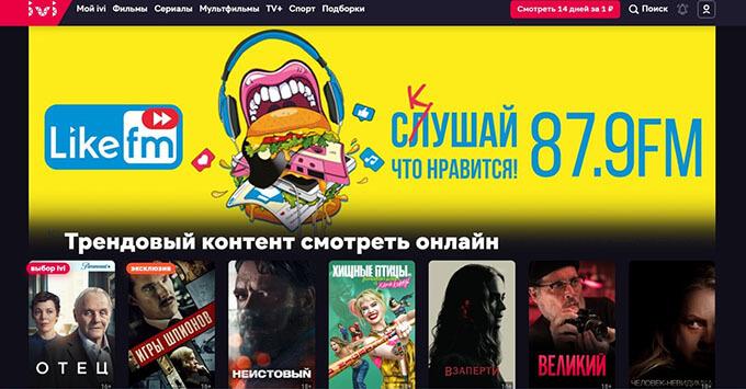 В онлайн-кинотеатре IVI появилась специальная подборка фильмов от Like FM - Новости радио OnAir.ru