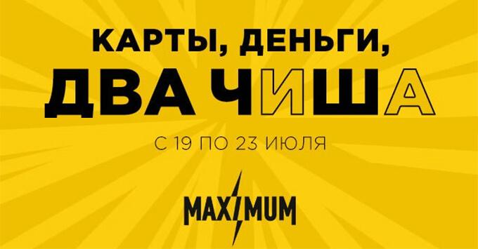 «Карты, деньги, два ЧиШа» в утреннем шоу Радио MAXIMUM - Новости радио OnAir.ru