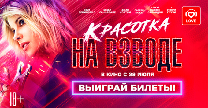 Love Radio приглашает на фильм «Красотка на взводе» - Новости радио OnAir.ru