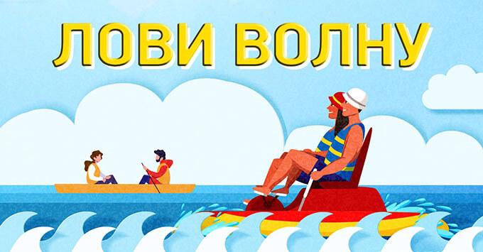 «Лови волну» с «Юмор FM - Казань» - Новости радио OnAir.ru
