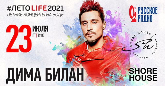 «Русское Радио» приглашает! Дима Билан споёт свои лучшие хиты на фестивале #ЛЕТОLIFE - Новости радио OnAir.ru