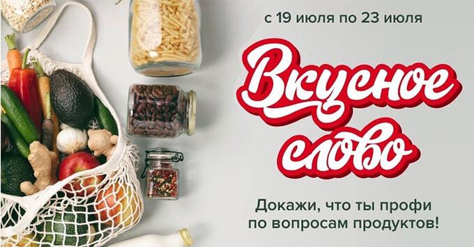 «Вкусные слова» в эфире «Авторадио-Самара» - Новости радио OnAir.ru