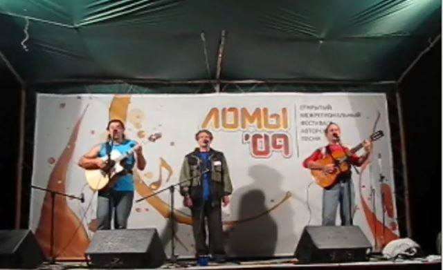 "анс. ""Баумана-33"" на Фестивале 'Ломы' 2009"