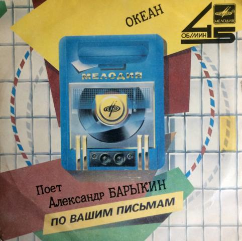 """Александр Барыкин – 7"""", 45 ⅓ RPM, Стерео(1987)"""