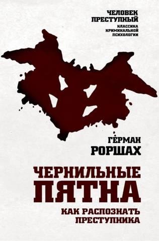 Обложка книги Человек преступный. Классика криминальной психологии - Роршах Герман - Чернильные пятна. Как распознать преступника [2021, PDF/EPUB/FB2/RTF, RUS]