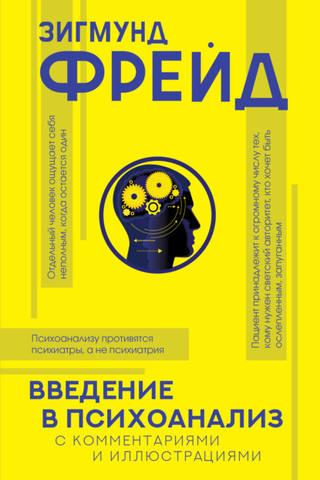 Обложка книги Популярная философия с иллюстрациями - Фрейд Зигмунд - Введение в психоанализ [2021, PDF/EPUB/FB2/RTF, RUS]