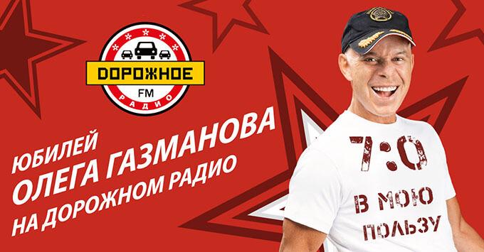 Юбилей Олега Газманова в эфире «Дорожного радио» - Новости радио OnAir.ru