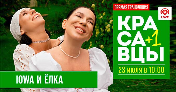Ёлка и IOWA придут с премьерой в утреннее шоу Love Radio - Новости радио OnAir.ru
