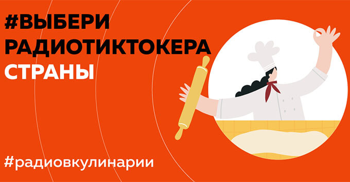 #ВЫБЕРИРАДИОТИКТОКЕРА страны – более 70-ти миллионов просмотров - Новости радио OnAir.ru