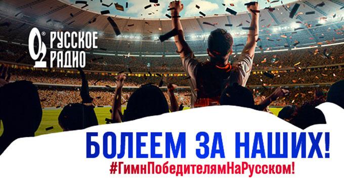 На «Русском Радио» зазвучит Гимн России в честь победителей Олимпиады - Новости радио OnAir.ru