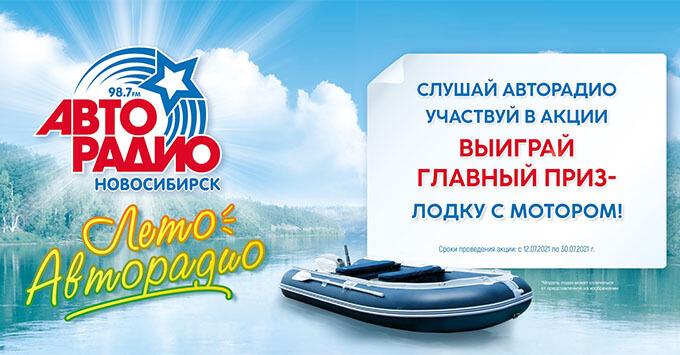 «Лето Авторадио» в Новосибирске - Новости радио OnAir.ru