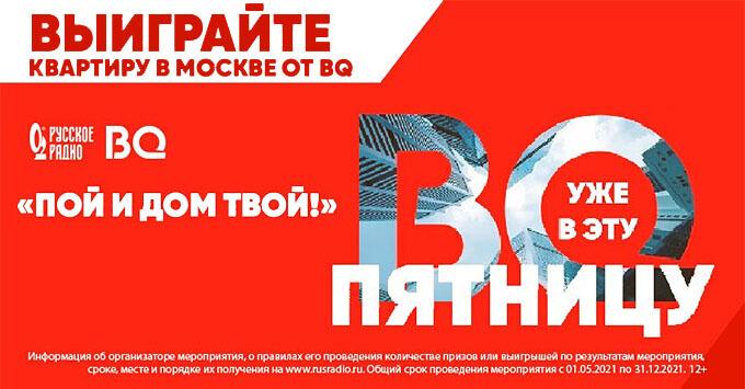 Первый финал акции «Пой и дом твой!» на «Русском Радио» - Новости радио OnAir.ru